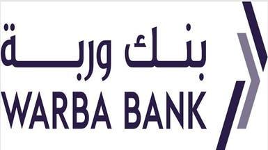 """تراجع الأرباح الفصلية لبنك """"وربة"""" 5% إلى 4.4 مليون دينار"""