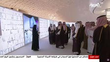 Saudi crown prince launches first phase of King Salman Energy Park