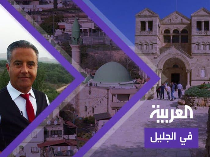 العربية في الجليل