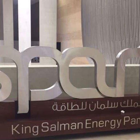 مركز تجهيز حقول النفط يستثمر 570 مليون دولار في مدينة الملك سلمان للطاقة