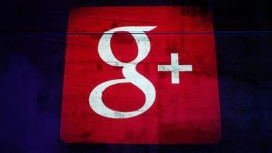 لماذا فشلت شبكة غوغل بلس..وهل سيكون إيقافها كذبة أبريل؟