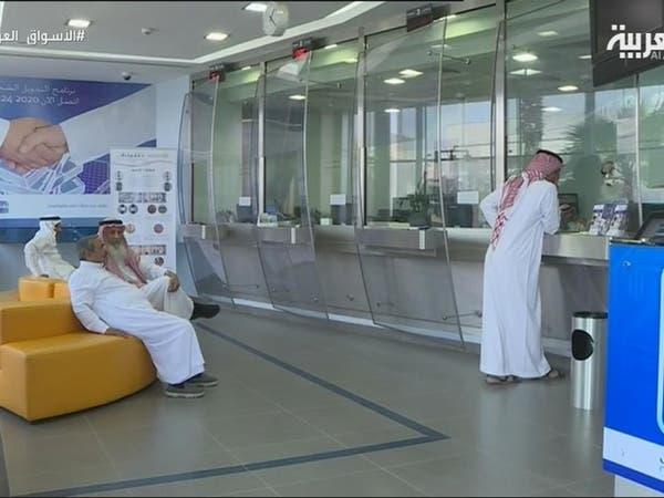 خبير: لا أثر لتسويات البنوك السعودية على صافي أرباحها