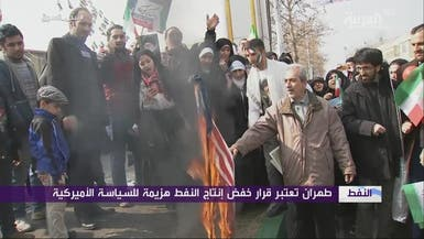 طهران: قرار خفض إنتاج النفط هزيمة للسياسة الأميركية