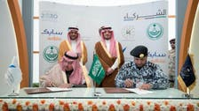 Prince Nayef Center for Security Innovation opened in Riyadh
