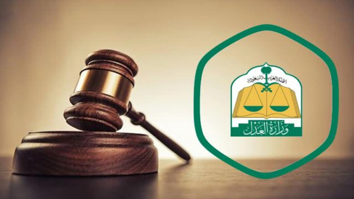 Saudi justice ministry. (Supplied)