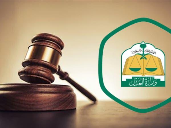 العدل السعودية: لا عقود زواج لمن هم دون الـ18 عاماً