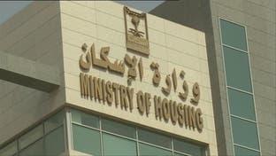 الإسكان السعودية: تعليق الطلبات الجديدة لمبادرتي دعم المدنيين والعسكريين