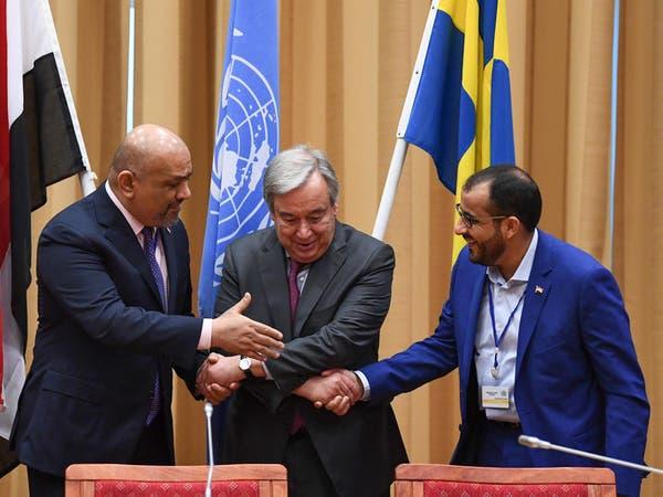 الحكومة اليمنية: اتفاق ستوكهولم بات مشكلة وليس حلاً