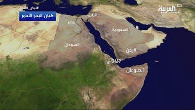 السعودية: اكتشاف كميات ضخمة من الغاز في البحر الأحمر