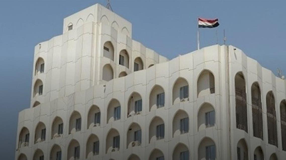 مقر الخارجية العراقية