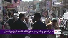 سعودی عرب نے یمن کی ڈوبتی معیشت کو کیسے سہارا دیا؟