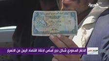 كيف دعمت السعودية اقتصاد اليمن وأنقذت تدهور العملة؟
