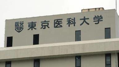 10 كليات طب يابانية زوّرت نتائج امتحانات الدخول