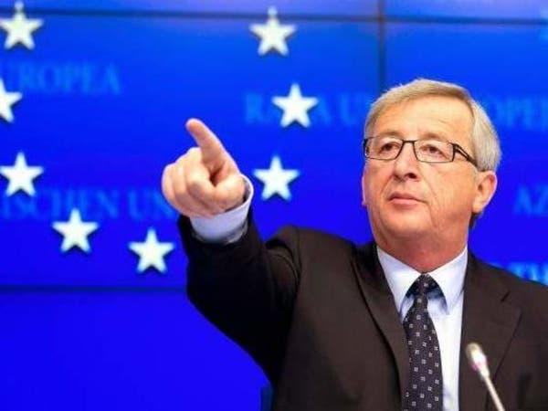 يونكر لبريطانيا: صبر الاتحاد الأوروبي نفد