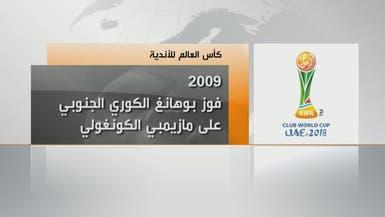 مواجهة عربية بين العين والترجي في مونديال الأندية