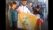 آسٹریا میں حزب اللہ کا پرچم لہرانے والا 'اسد ملیشیا' کا لیڈر نکلا