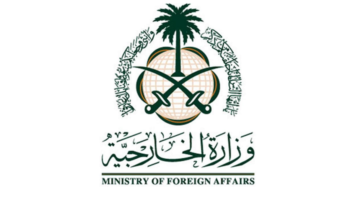 saudi foreign ministry logo