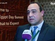 هيرمس: هيكل الدين لا يمثل خطراً على الاقتصاد المصري