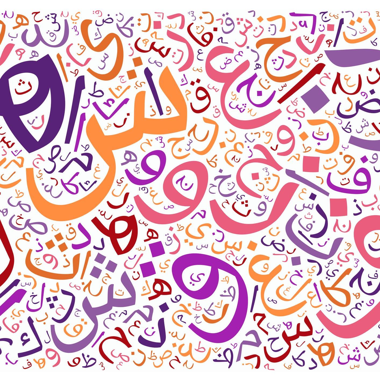 اشتُقّت عن العربية.. كلمات إنجليزية ستفاجئك!