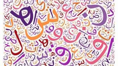 كلمات غريبة في تاريخ اللغة العربية ومعانيها أَغرب!
