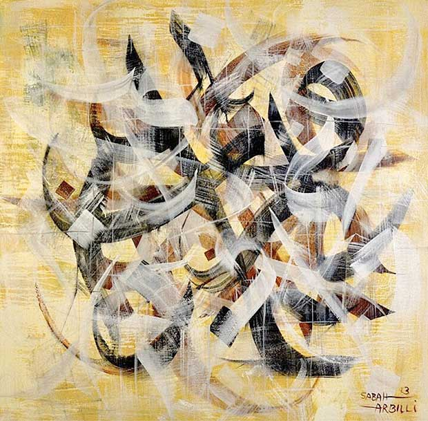 للفنان والخطاط العراقي صباح أربيلي