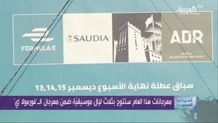السعودية تنفذ مشاريع سياحية ضخمة تماشياً مع رؤية 2030