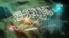 """البنك الدولي يشيد بتقدّم السعودية في """"تراخيص الأعمال"""""""