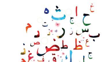 لغوي عربي كبير وأبوه لم يكن يميز بين المؤنث والمذكر!