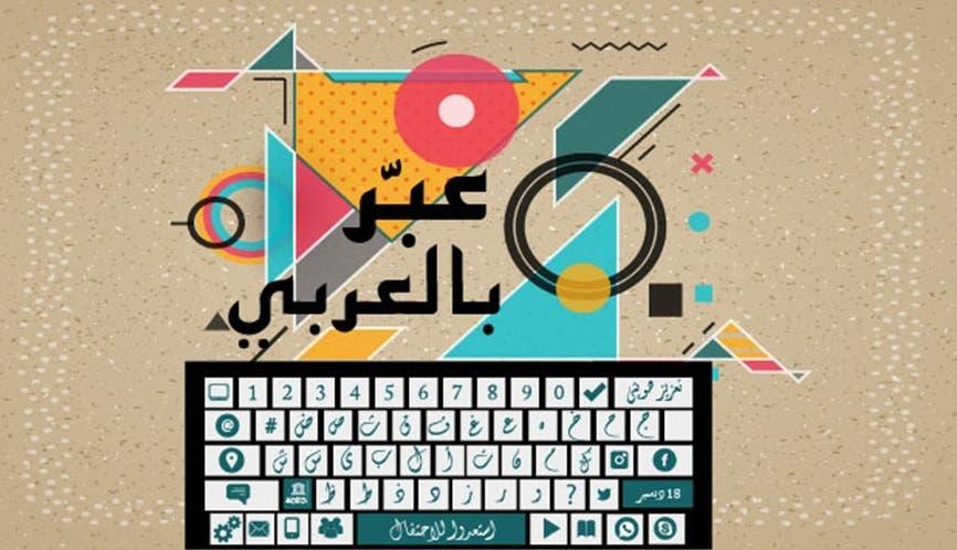 من شعارات اليونسكو الخاصة بيوم العربية العالمي