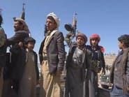 منظمة حقوقية تكشف: الحوثيون جندوا 23 ألف طفل يمني