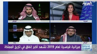 """شاهد.. كامل تغطية """"العربية"""" لـ الميزانية السعودية 2019"""