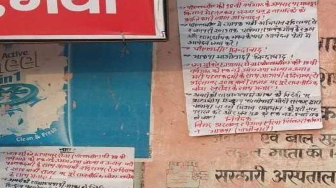 A Maoist poster claiming vacancies in the organization and inviting applications from interested candidates. (Supplied)