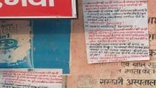 In India, Maoist insurgents advertise job vacancies targeting unemployed youth
