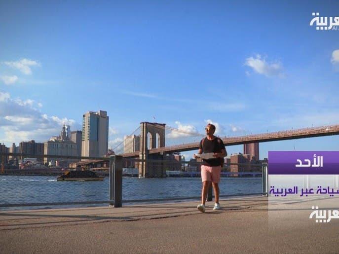 السياحة عبر العربية في نيويورك مع ليث بزاري
