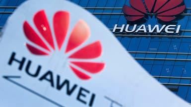 """""""هواوي"""" الصينية تتعرض لنكسات جديدة في أسواق أوروبا"""