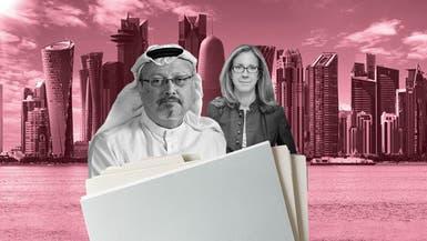 مركز أميركي يكشف أدلة جديدة على تورط قطر بقضية خاشقجي
