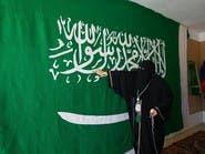 """كم استغرقت مسنة لتصنع أكبر علم سعودي من """"السدو""""؟"""