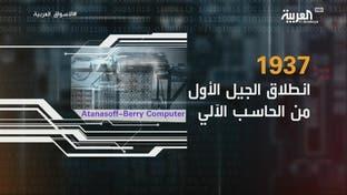 81 عاماً مرت على إنشاء أول حاسب رقمي في العالم