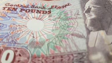 20 مليار دولار استثمار الأجانب في أدوات الدين المصرية