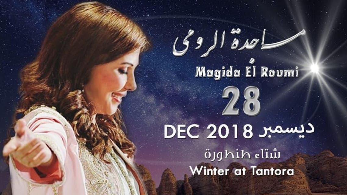 "Majida shared an image on her official twitter account saying: ""To Al Ola, Saudi Arabia"". (Al Arabiya)"