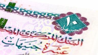 مصر تتجه لتقليص إصدارات أذونات وسندات الخزانة