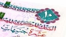 المركزي المصري: ارتفاع الاحتياطيات الأجنبية لـ 40.2 مليار دولار