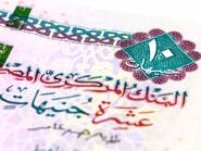 مصر.. أول تفسير حكومي لارتفاع الجنيه مقابل الدولار