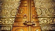 IN PICTURES: Six doors of Ka'aba over 5,000 years