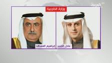 وزیر خارجہ ابراہیم العساف اور وزیر مملکت عادل الجبیر کے کیا کیا فرائض ہوں گے؟