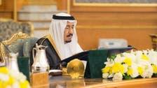 سعودی عرب : وزارتی کونسل میں رد وبدل کا اعلان