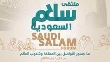 إطلاق مشروع سعودي بمشاركة عالمية لنشر ثقافة التعايش