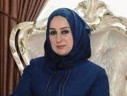تحرك برلماني لإقالة الوزيرة العراقية المرتبطة بداعش
