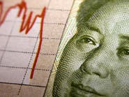الصين تخفض الاحتياطي الإلزامي للبنوك للمرة الثالثة