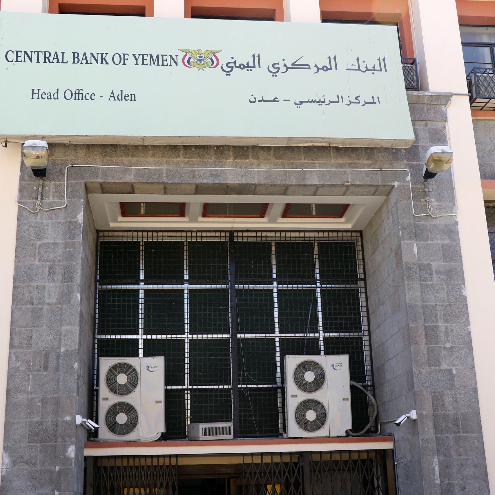 البنك المركزي اليمني يؤكد عدم قانونية تعليمات فرع صنعاء